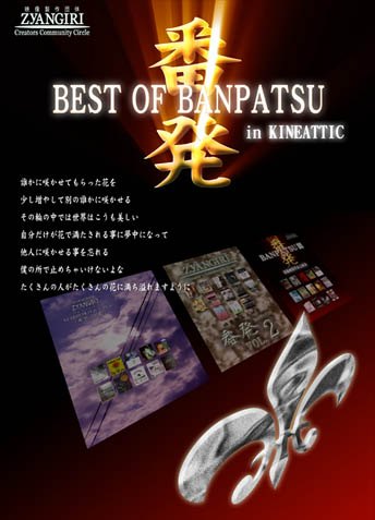 BEST OF BANPATSU