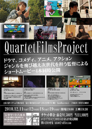 QuartetFilmsProject Vol.1