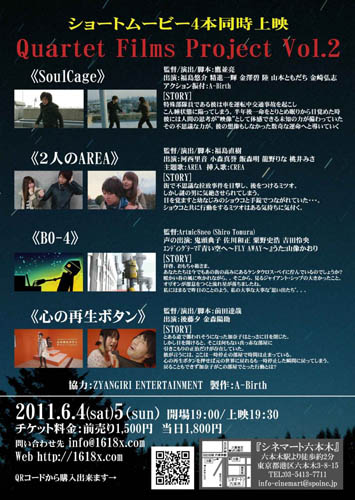QuartetFilmsProject Vol.2